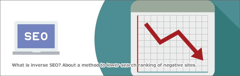 逆SEOとは?ネガティブサイトの検索順位を下げる手法について