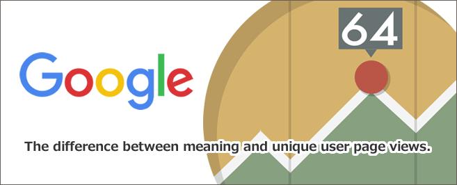 PV数(ページビュー)とは~UU数(ユニークユーザー)との違い・目安・調べる方法