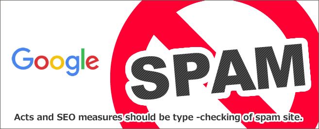 スパムサイトの種類・チェックすべき行為とSEO対策