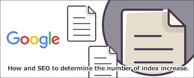 インデックス数を調べる・増やす方法とSEOについて