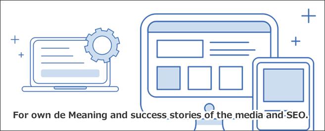 オウンドメディアの意味・成功事例とSEOについて