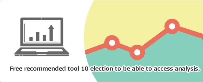 アクセス解析できる無料おすすめツール10選比較