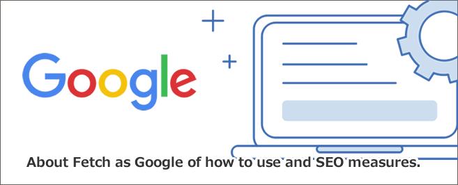Fetch as Googleの使い方とSEO対策について