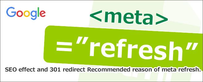 meta refreshタグ0秒のSEO効果と301リダイレクト推奨理由