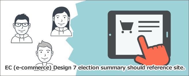 EC(eコマース)サイトで参考すべきデザイン7選まとめ