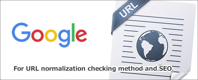URL正規化・チェック方法とSEOについて