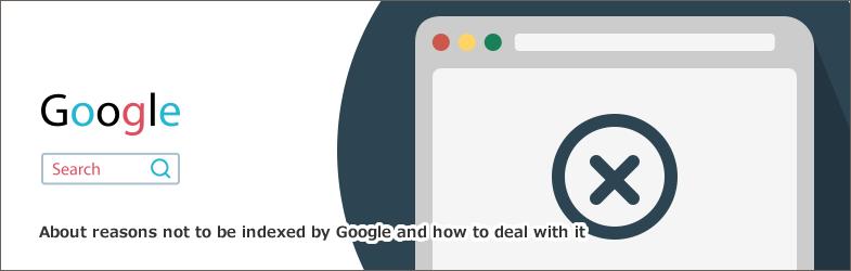 Googleにインデックスされない原因と対策方法について