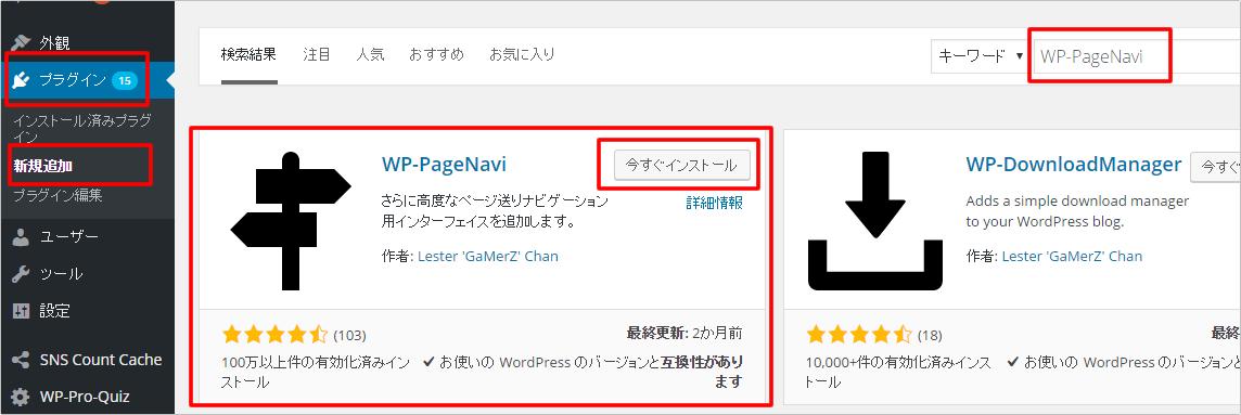 wordpressプラグイン「WP-PageNavi」でページネーション設置する方法 イメージ①
