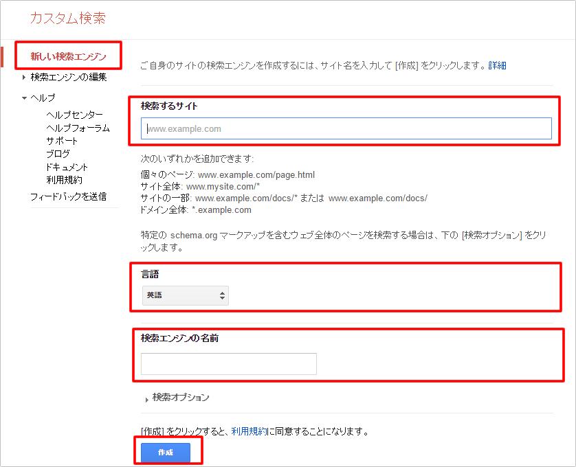 サイト内検索の設置方法 イメージ①
