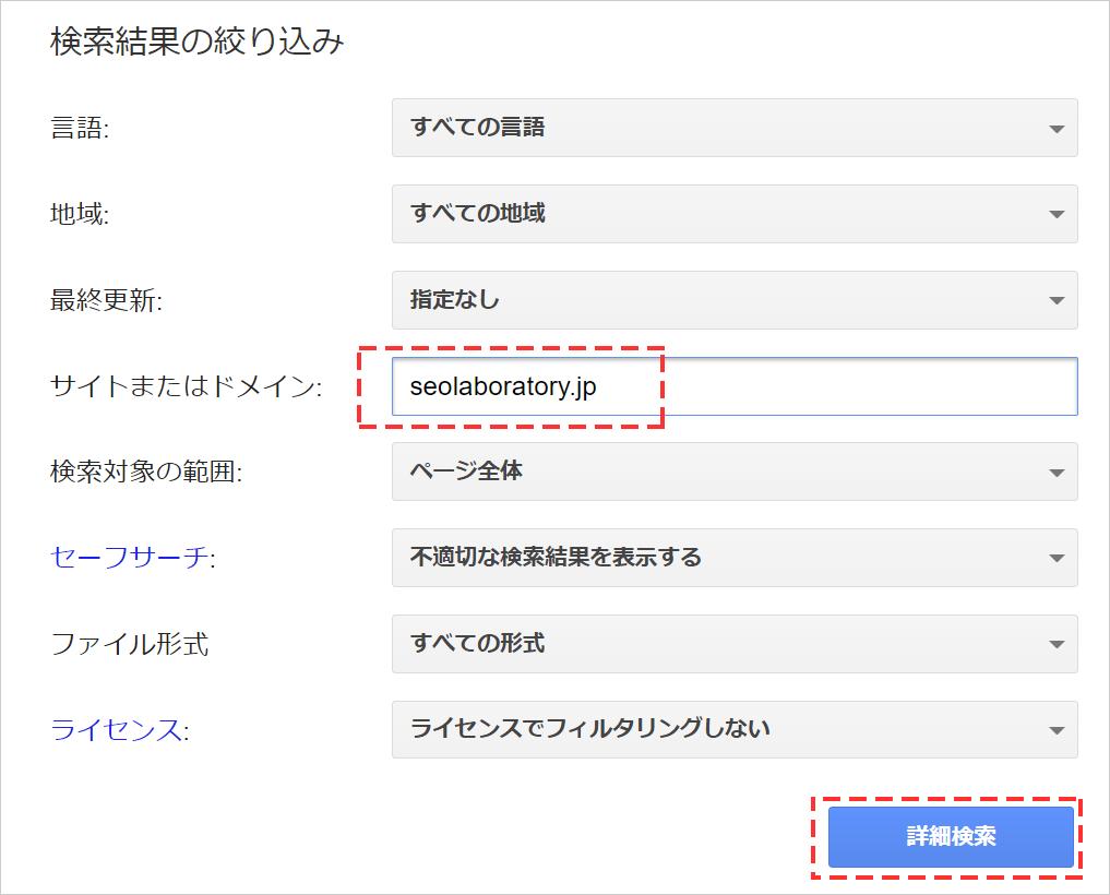 検索オプションを使う②