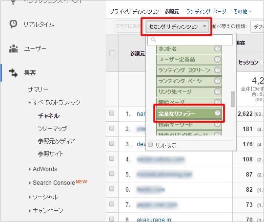 Googleアナリティクスでリファラー(referrer)確認する方法 イメージ②