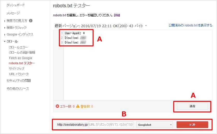 robots.txt テスターについて イメージ②
