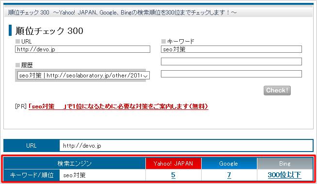 検索順位チェックツールでサイト順位を確認する方法 イメージ②