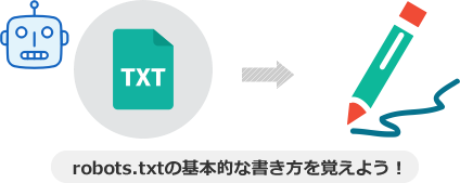 robots.txtの基本的な書き方を覚えよう!