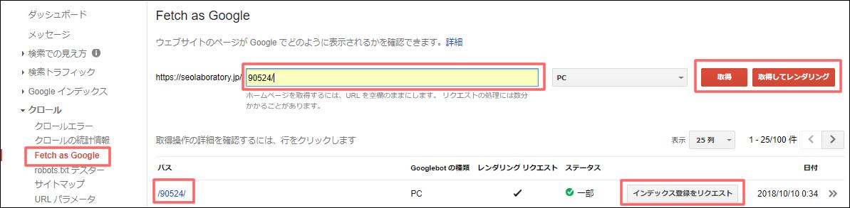 Fetch as Googleを使って、インデックス登録をリクエストする方法
