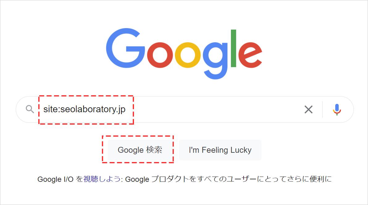 検索コマンド(サイトコロン[site:])を使う