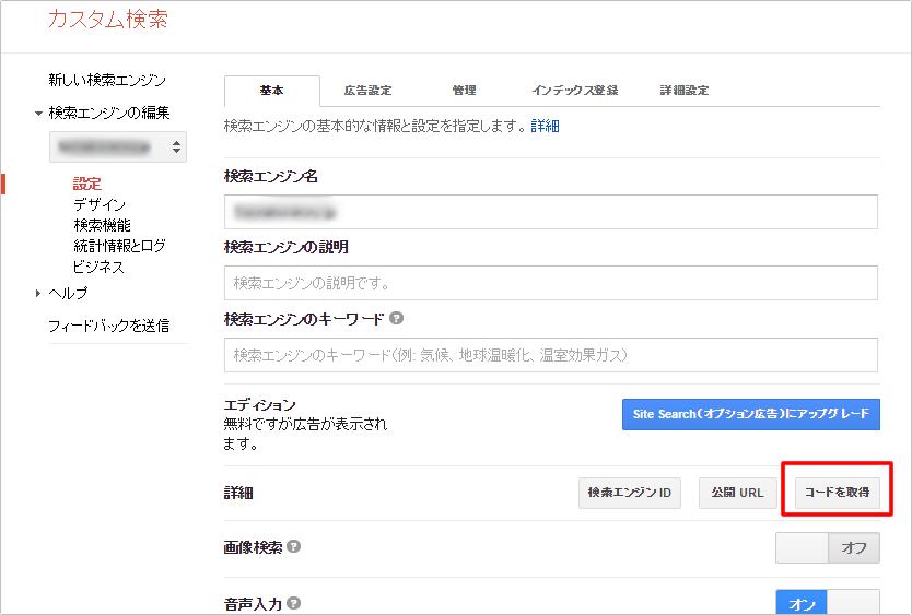 サイト内検索の設置方法 イメージ③