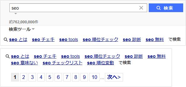 Yahoo!検索の関連検索ワード
