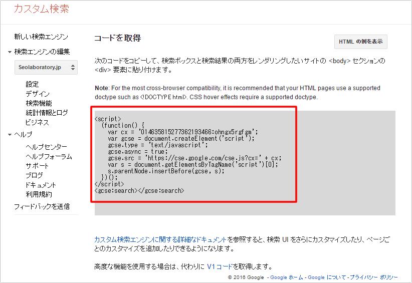 サイト内検索の設置方法 イメージ④