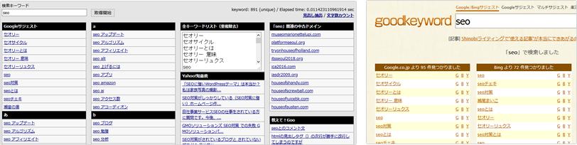 「関連キーワード取得ツール(仮名・β版)」や「goodkeyword」などの専用ツールで確認できる関連キーワード