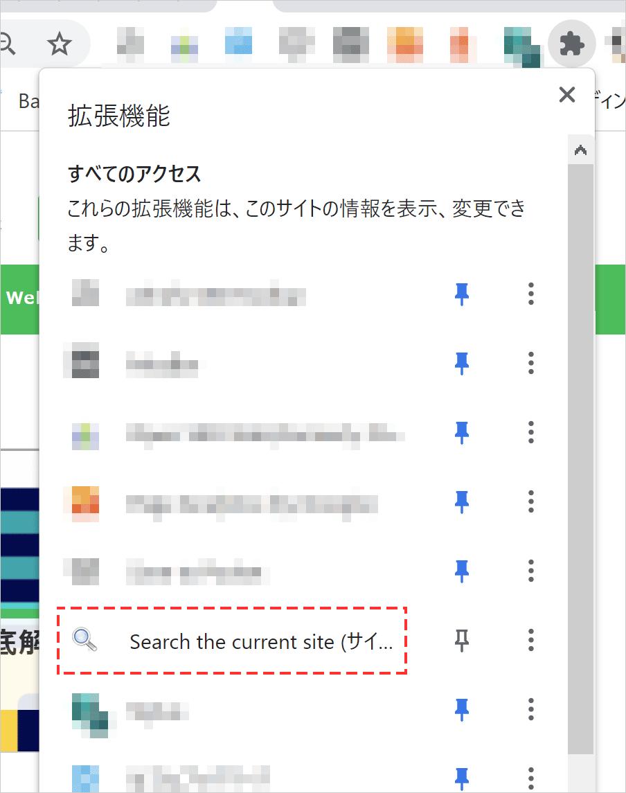 ブラウザの拡張機能「Search the current site (サイト検索)」を使う②