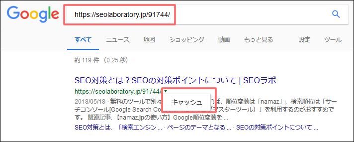 Googleのクロールに巡回申請したWebページがインデックス登録・更新されたか確認する方法