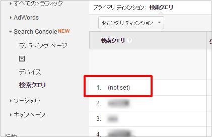 Googleアナリティクスの検索クエリ(not set)について