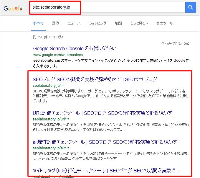 Googleコマンドsite:(サイトコロン)を使ったサイト内検索のやり方 イメージ