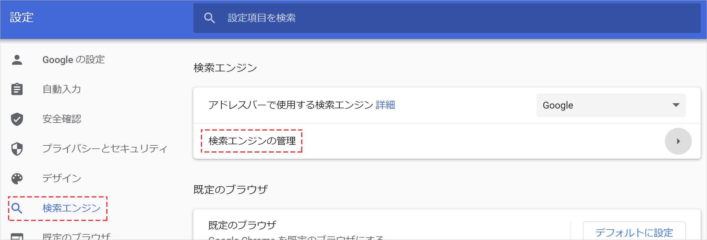 ブラウザの検索エンジン管理機能を使う②