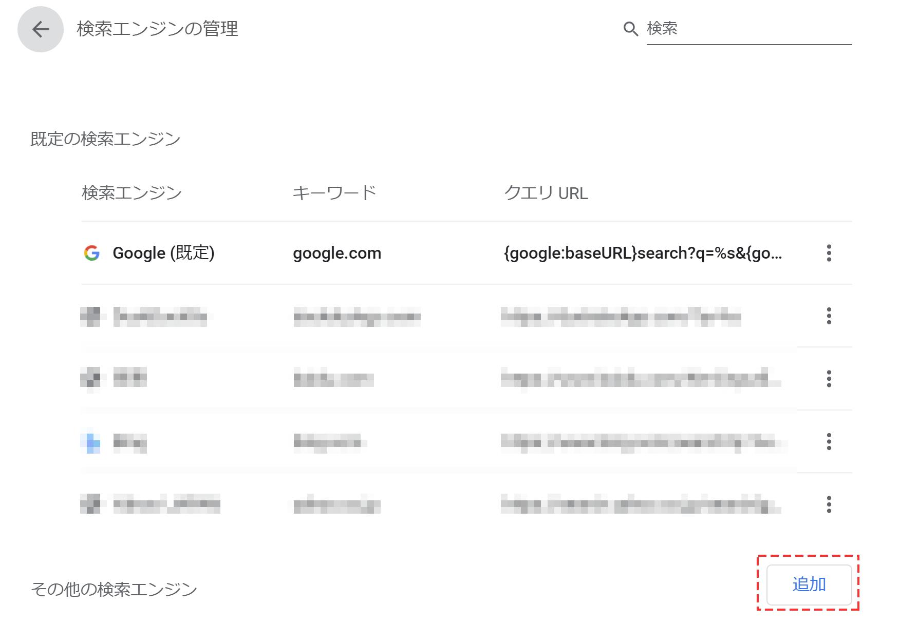 ブラウザの検索エンジン管理機能を使う③