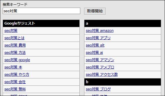 関連キーワード取得ツール(仮名・β版)で関連キーワードを調べる方法②