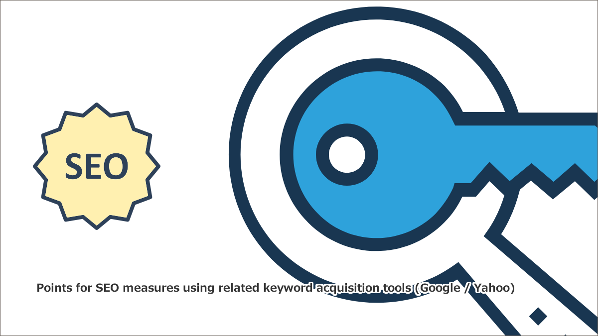 関連キーワード取得ツール(Google/Yahoo)を使ってSEO対策するためのポイントについて
