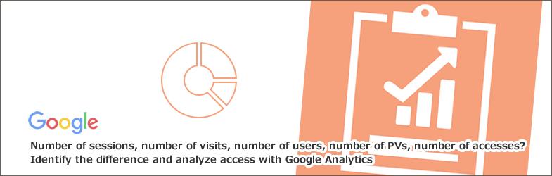 セッション数・訪問数・ユーザー数・PV数・アクセス数とは?違いを見極め、Googleアナリティクスでアクセス解析しよう