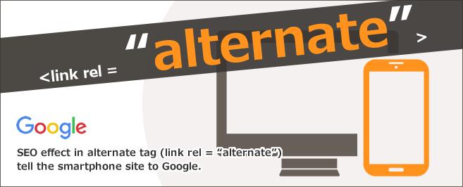 "alternateタグ(link rel=""alternate"")でスマホサイトをGoogleに伝えるSEO効果"