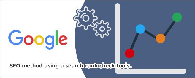 検索順位チェックツールを使ったSEO方法について