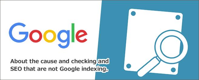 Googleインデックス登録されない原因・確認方法とSEOについて