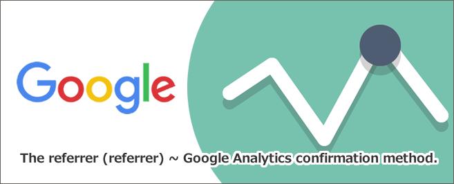 リファラー(referrer)とは~Googleアナリティクス確認方法