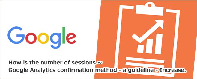 セッション数とは~Googleアナリティクス確認方法・目安・増やす方法