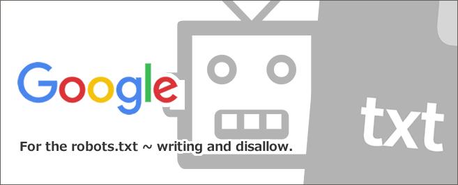 robots.txtとは~書き方とdisallowについて