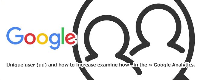 ユニークユーザー(uu)とは~Googleアナリティクスでの調べ方・増やす方法