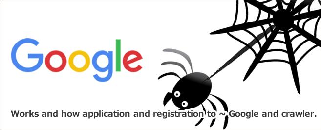 クローラーとは~Googleへの申請・登録方法と仕組み
