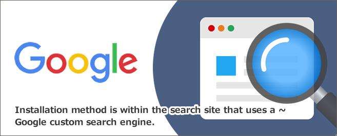 サイト内検索とは~Googleカスタム検索エンジンを使った設置方法