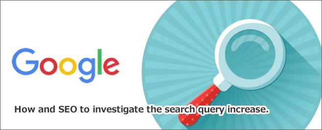 検索クエリを調べる・増やす方法とSEOについて
