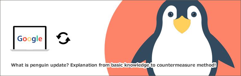 ペンギンアップデートとは?基礎知識から対策方法まで解説!