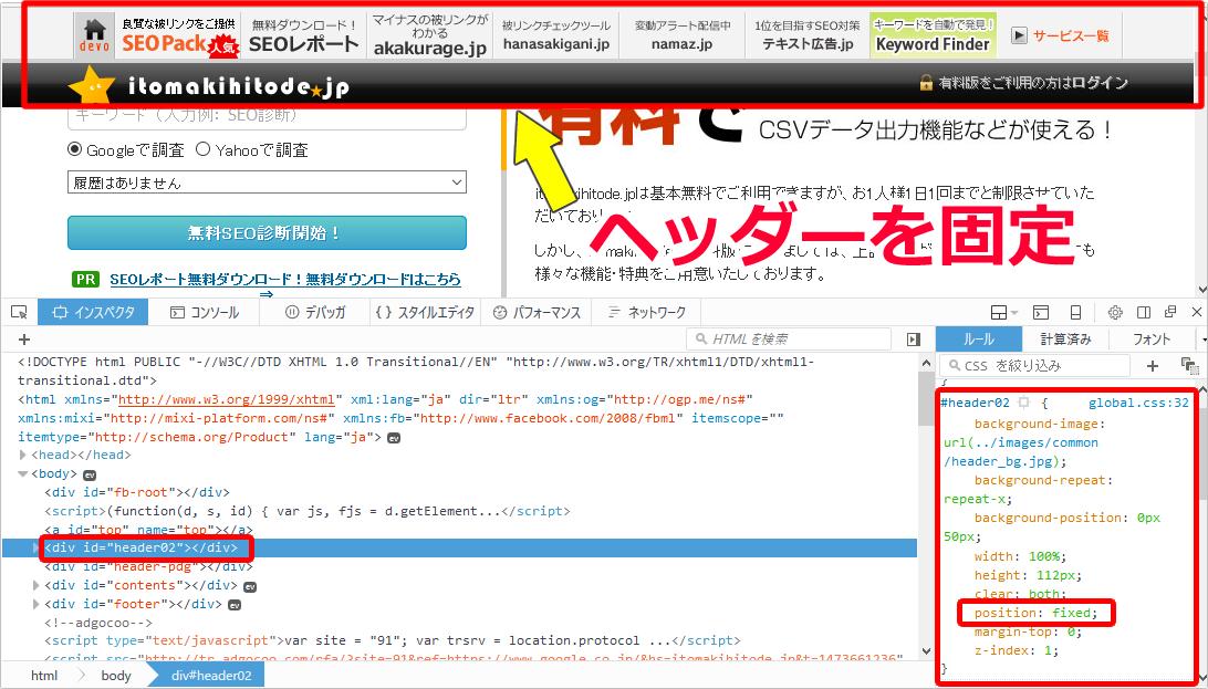 ヘッダー・フッターのHTML(HTML5)固定方法 イメージ