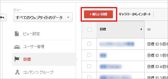 Googleアナリティクスコンバージョンタグ設定方法②