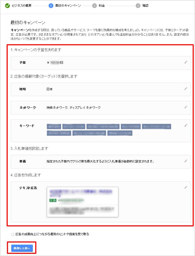Googleアドワーズの使い方 イメージ③