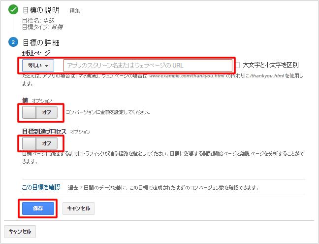 Googleアナリティクスコンバージョンタグ設定方法④