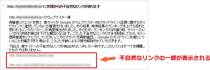 Googleペナルティの解除方法 イメージ⑤