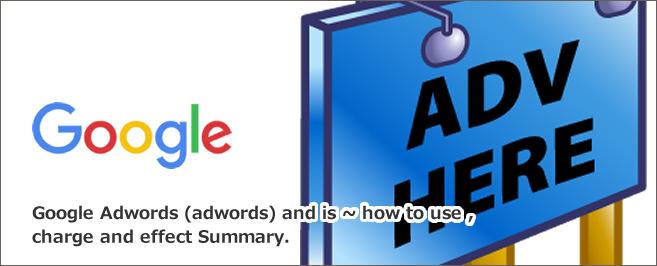 Googleアドワーズ(adwords)とは~使い方・料金・効果まとめ